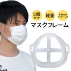 マスクフレーム マスク ブラケット 5個セット クリア 息がしやすい スペーサー 3D 立体 化粧崩れ 防止 フレーム 柔らか ポリエチレン製 インナー 暑さ対策