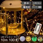 イルミネーション LED ジュエリーライト 100球 10m 電池式 防水 クリスマス ツリー ワイヤー デコレーション フェアリー ライト ゴールド ホワイト 金 白 イルミ