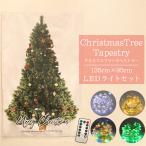 クリスマス ツリー タペストリー ジュエリーライトセット 135×95cm 壁掛け 北欧 ウォール 壁 飾り付け Xmas LED イルミネーション イルミ