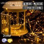 イルミネーション LED ジュエリーライト 100球 10m AC式 アダプタ式 防水 クリスマス ツリー ワイヤー デコレーション  ライト ゴールド ホワイト 金 白 イルミ