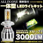ショッピングLED LED ヘッドライトキット ヘッドランプ H4 CREE製 3000k 6000k LED端子採用 1年保証