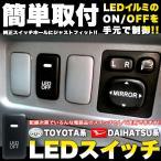 トヨタ ダイハツ スバル用 純正スイッチホール 後付LED用電源スイッチ