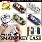 マツダ スマートキーケース デザイン バルフィー製 FM01