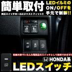 ホンダ用 純正スイッチホール 後付LED用電源スイッチ