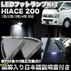 ハイエース 200系 1型/2型/3型/4型 対応 LED フットランプキット 純正交換式