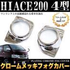 ハイエース レジアスエース 200系 4型 標準 / ワイド フォグカバー メッキ