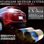 CX-5 KE系 アテンザ GJ系 セダン ワゴン用 マフラーカッター ハス切り ステンレス仕様 チタンカラー