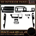 ショッピングインテリア ハイエース200 系 4型 標準ボディ用 3D インテリア パネル ピアノブラック 15P