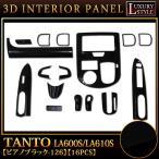 タント タントカスタム LA600S LA610S 3D インテリア パネル ピアノブラック 16P