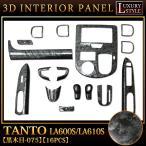 タント タントカスタム LA600S LA610S 3D インテリア パネル 黒木目 16P