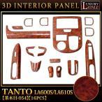 タント タントカスタム LA600S LA610S 3D インテリア パネル 茶木目 16P