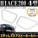 ハイエース 200系 4型 ドアスピーカーカバー メッキ