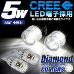 LED ウェッジ球 ポジション球 T10 T16 5W CREE製 ダイヤモンドレンズ付