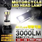 LED ヘッドライト 3000LM H4 H6 PH7 PH8 変換アダプター付き Hi/Low切替可 バイク用