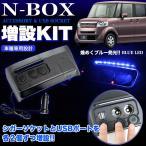 N BOX シガーソケット USBポート 増設キット