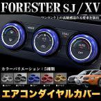 フォレスター SJ 系 インプレッサ XV GP7 系専用 エアコンダイヤルカバー