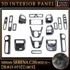 ショッピングインテリア セレナ C26 系 専用 3D インテリア パネル 黒木目 18P