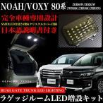 ノア/ヴォクシー 80系 LED ラゲッジルームランプ増設キット クリスタルレンズ