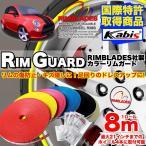 リムガード ホイール保護 Rimblades社製 ガリ傷隠し ガリ傷防止 kabis