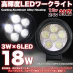 LED 6発 ワークライト 3W 12V 24V 対応 ハイパワー スパイダーメッキ加工