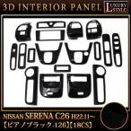 ショッピングインテリア セレナ c26 系 専用 3D インテリア パネル ピアノブラック 18P