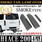 ハイエース200系 4型 スモークテールランプカバー&ハイマウントレンズカバー