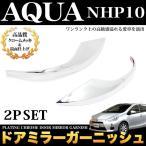アクア NHP10 ドアミラーガーニッシュ メッキ 2P