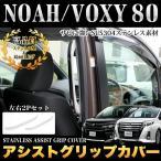 ノア ヴォクシー80 アシストグリップカバー メッキ 2Pセット