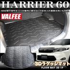 ハリアー 60系 3Dラゲッジマット VALFEE バルフィー製 1P