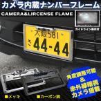 ナンバーフレーム カメラ一体型 1P