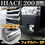 ハイエース レジアスエース 200系 4型 標準 ワイド フォグカバー メッキ ブラック カーボン調 2P バルフィー製
