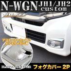 N-WGN カスタム JH1/JH2系 フォグカバー メッキ ブラック カーボン調 2P バルフィー製