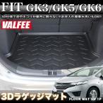 【大型商品】フィット GK3 GK5 GK6 3D ラゲッジマット フロアマット VALFEE バルフィー製 1Pセット