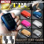 トヨタ スマートキーケース スマートキーカバー TPUメタリック K6 タイプ バルフィー製