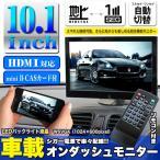 オンダッシュモニター 10.1インチ TV テレビ 地デジ フルセグ×ワンセグ mini B-CASカード付き
