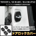 トヨタ スバル ダイハツ ドアロックカバー ストライカーカバー 運転席 助手席セット
