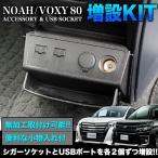 ノア ヴォクシー エスクァイア 80系 シガーソケット USBポート 増設キット