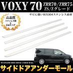 VOXY ヴォクシー70 サイドドアアンダーモール メッキ