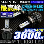 ショッピングLED LED ヘッドライト オールインワン一体型 H4 CREE製XM-L2 3600LM U2チップ採用 1年保証