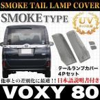 VOXY ヴォクシー 80系 テールランプカバー ブラックスモークカバー