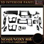 ノア ヴォクシー80系 3Dインテリアパネル セット ピアノブラック 16P
