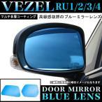 ヴェゼル RU1/RU2/RU3/RU4 防眩サイドミラー 鏡面ブルーミラーレンズ