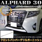 アルファード 30系 X G GF EL フロントバンパーグリルガーニッシュ メッキ 1P