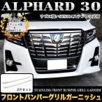 アルファード 30系 S SA SR フロントバンパーグリルガーニッシュ メッキ 2P