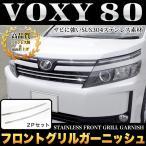 ヴォクシー80系 フロントグリルガーニッシュ 2P メッキ