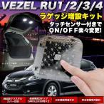 ヴェゼル RU1〜4系 LED ラゲッジルームランプ増設キット クリスタルレンズ