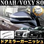 ノア ヴォクシー 80系 ドアミラーガーニッシュ メッキ 2P