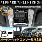 アルファード ヴェルファイア 30系 オーバーヘッドコンソールパネル ピアノブラック 2P