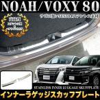 ノア ヴォクシー 80系 インナーラゲッジスカッフプレート メッキ 2P