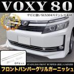 ヴォクシー80系 Vグレード フロントバンパーグリルガーニッシュ メッキ 2P